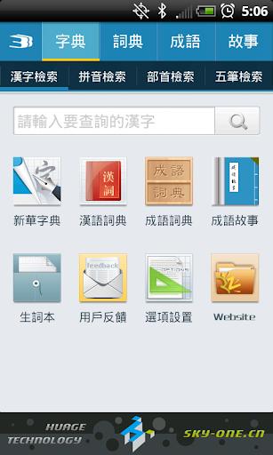 新華字典離線發音版(中文漢語詞典 成語詞典)