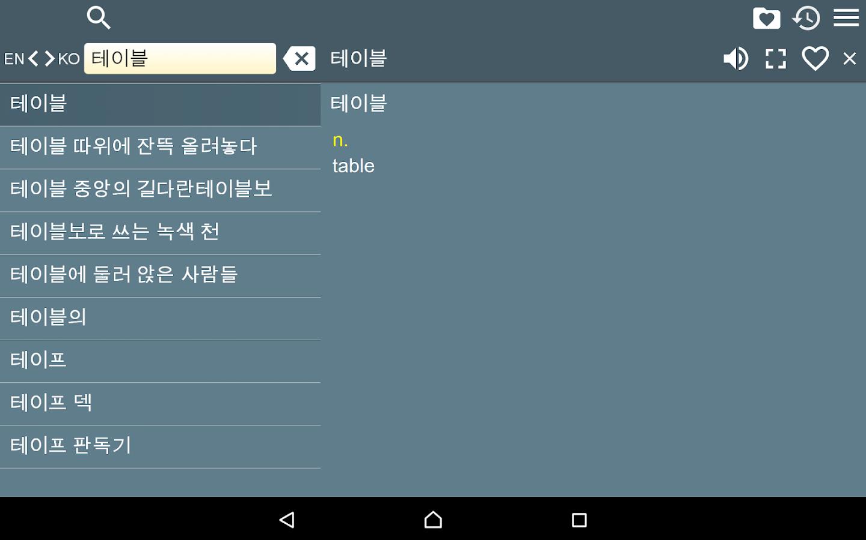 Google themes korean - English Korean Dictionary Free Screenshot