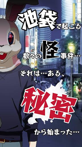イヌワシ【本格サスペンスゲーム】