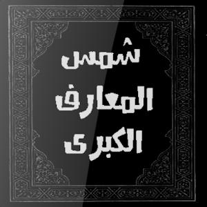 مخطوط شمس المعارف Apk Download مخطوط شمس المعارف 1 Apk