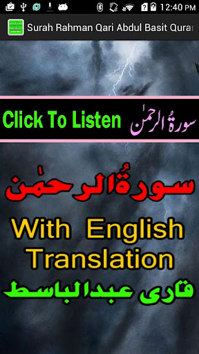 English Surah Rahman Mp3 Basit