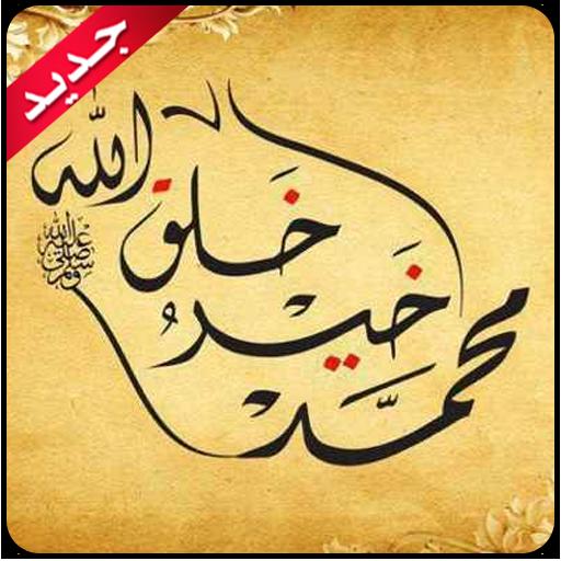 مائة دعاء لسيدنا محمد