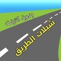 شيلات الطريق-الخط-بدون انترنت icon