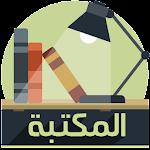 المكتبة الإلكترونيّة للكتب المجانية - تحميل وقراءة