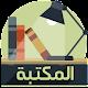 مكتبة الكتب - تحميل كتب إلكترونيّة مصوّرة مجانًا apk