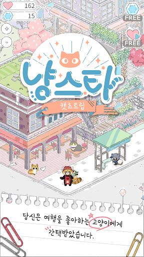 냥스타 ~캣츠트립~  captures d'écran 1
