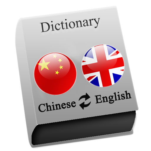 Chinese (Simplified) - English APK Cracked Download