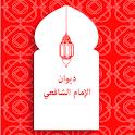 ديوان الإمام الشافعي icon