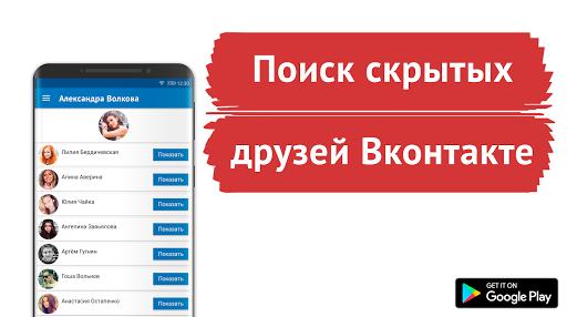 Поиск скрытых друзей ВКонтакте - Скрытые друзья ВК screenshot