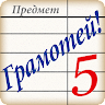 ru.allyteam.gramoteifree