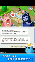 screenshot of LINE ポコパンタウン -PPT-