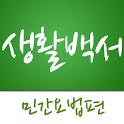 생활백서-민간요법편 icon