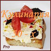 Кулинария 50-х. Pro