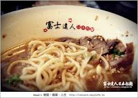 富士達人日本拉麵