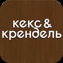 Кекс&крендель icon