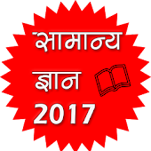 General Knowledge in Hindi2017