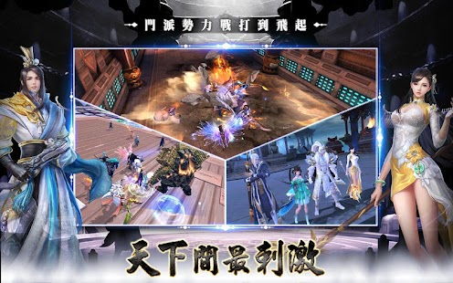 天下3D-港澳版- screenshot thumbnail