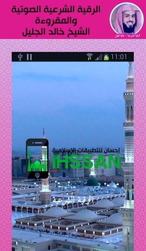 Rokia Charia Khalid Al Jalil