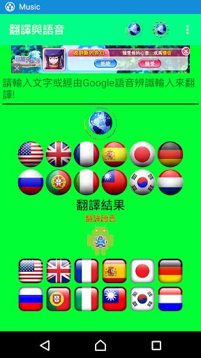 翻譯與語音
