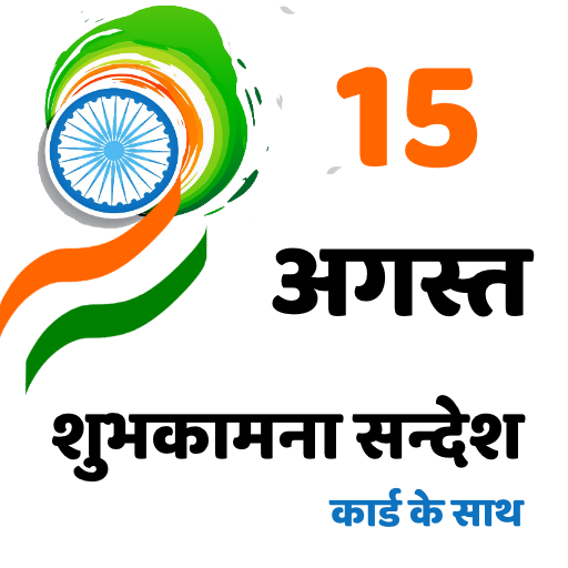 Happy Independence Day 15 Aug