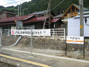 Photo: 杉原驛