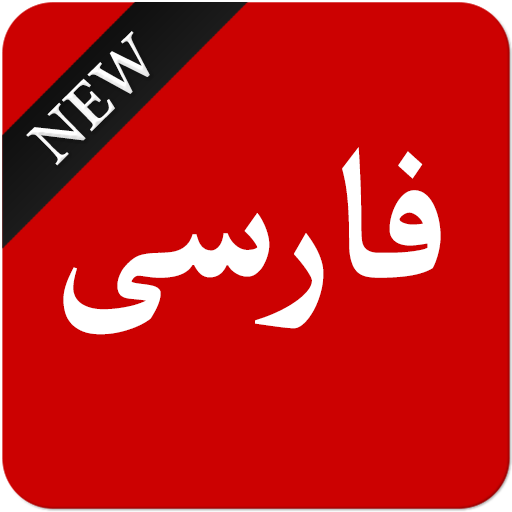 BBC Persian - News & Live TV 4 3 + (AdFree) APK for Android