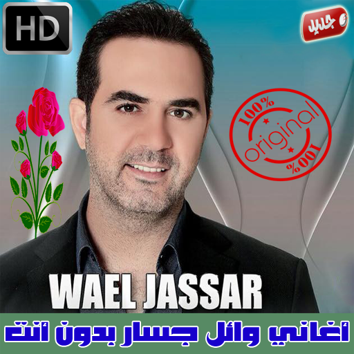 اغاني وائل جسار بدون نت 2018 - Wael Jassar app (apk) free download for Android/PC/Windows