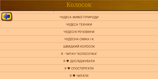 u041au043eu043bu043eu0441u043eu043a u043au043eu043du043au0443u0440u0441. u0413u043eu0442u0443u0439u0441u044f - u043au043eu043du043au0443u0440u0441 u041au043eu043bu043eu0441u043eu043a u043eu043du043bu0430u0439u043d.  screenshots 19