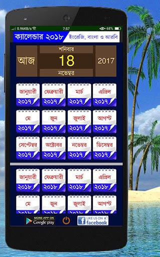 Calendar 2018 (EN,BN,AR) for PC