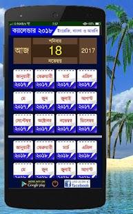 Calendar 2018 (EN,BN,AR) - náhled