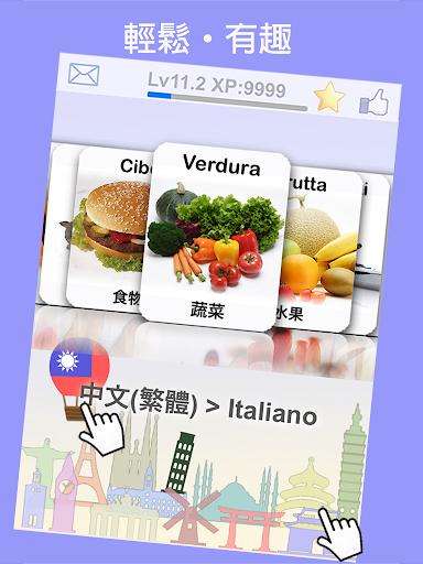 LingoCards意大利語單字卡-學習發音 旅行短句