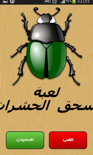 لعبة سحق الحشرات