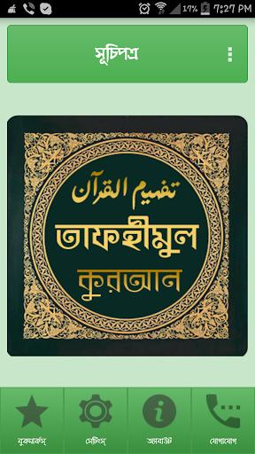 তাফহীমুল কুরআন