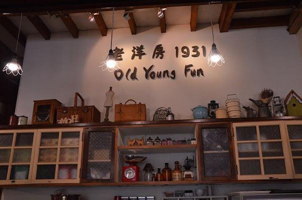 老洋房1931 (嘉義市)~~濃濃的懷舊氣息.好吃又好拍的復古風餐廳