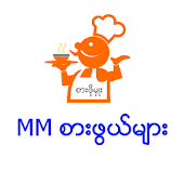 MM Cook (Myanmar)