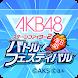 AKB48ステージファイター2 バトルフェスティバル - Androidアプリ