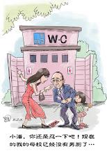Photo: 大尸凶的漫画:衣锦还乡回母校