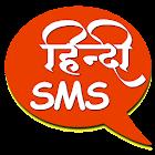 Hindi SMS icon