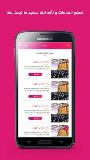 حجزناها screenshot 3