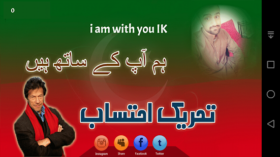 Imran Khan and PTI Supporters - náhled