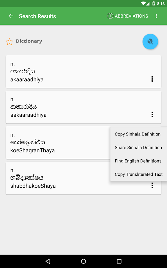 Sinhala Dictionary Offline- screenshot