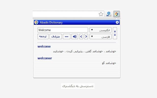 Abadis Dictionary And Translator chrome extension