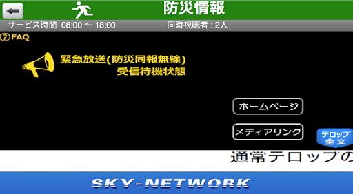 鳥取県防災情報 screenshot 2