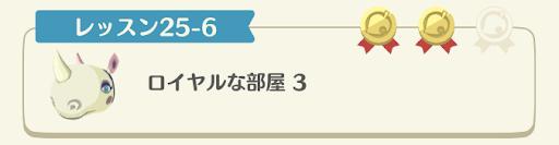 レッスン25-6