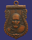 เหรียญเสมารุ่นแรก หลวงพ่อทา วัดพะเนียงแตก จ.นครปฐม พ.ศ. 2502 เนื้อทองแดง พิมพ์นิยม อะเดียว