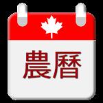 Canada Chinese Lunar Calendar Icon