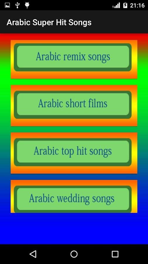 Arabic Super Hit Songs Screenshot