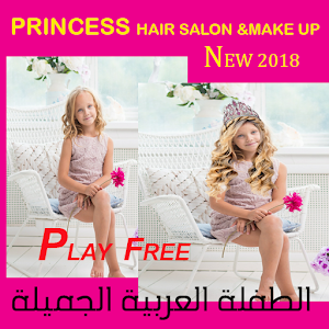hair salon princesse hair salon and make up