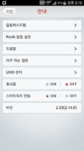 UVO Smart Control- screenshot thumbnail