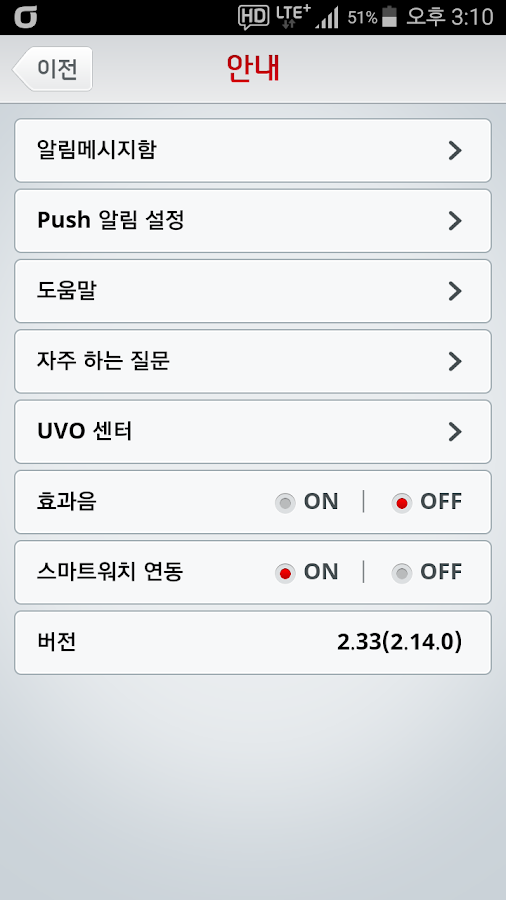 UVO Smart Control- screenshot
